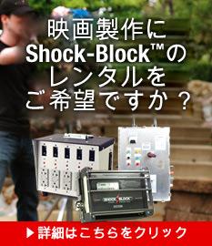 レンタル用 Shock-Block バナー