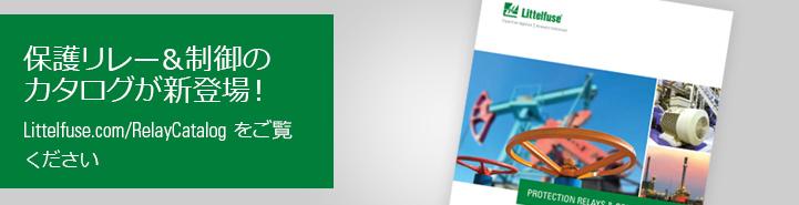 リテルヒューズ保護リレー製品カタログ