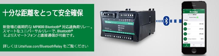 リテルヒューズ MP8000 シリーズ バナー