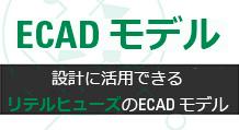 ECAD モデル